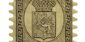 Malli 1866 musta / keltainen paperi postimerkki 0